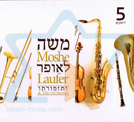 Moshe Laufer & His Orchestra by Moshe Laufer