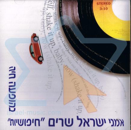 Israeli Artists Sings The Beatles Live - Various