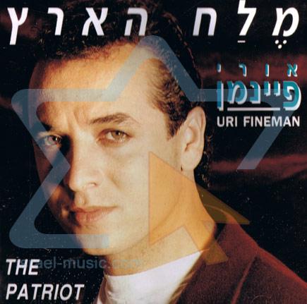 The Patriot by Uri Fineman