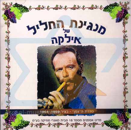 Ilka's Flute Melody - Ilka Rave
