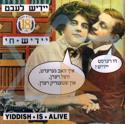 Yiddish Is Alive Di Various