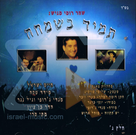 Tamid Be'simcha by Various