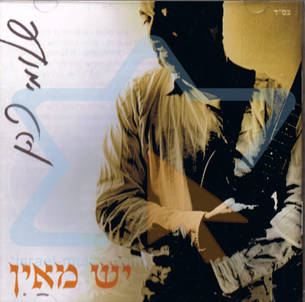 Yesh Me'ain by Shlomi Cohen