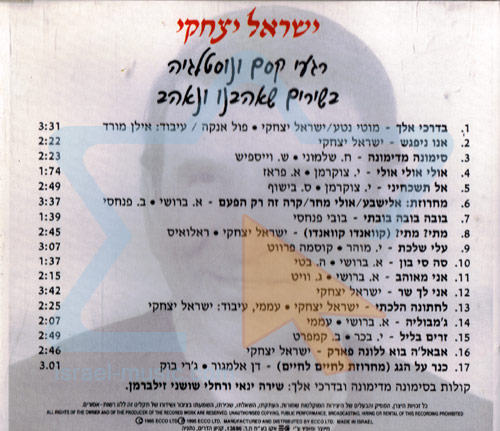 My Way Par Israel Itzhaki
