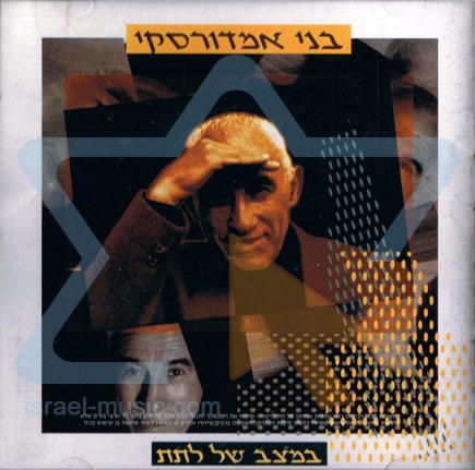 Be'matzav Shel La'tet by Benny Amdursky
