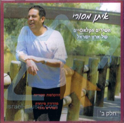 Israeli Classics Songs Vol. 2 Par Eitan Masuri