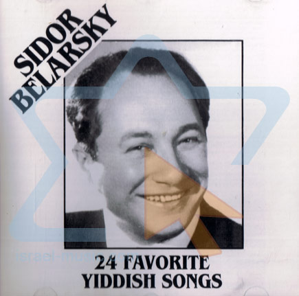 24 Favorite Yiddish Songs لـ Sidor Belarsky