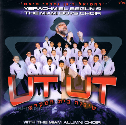 Ut Ut by Yerachmiel Begun and the Miami Boys Choir