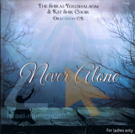Never Alone by The Shiras Yerushalayim & Kef Shir Choir