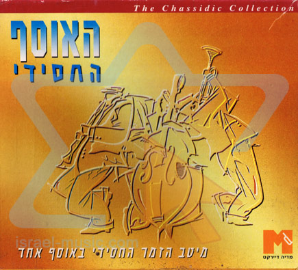 The Chassidic Collection - Various