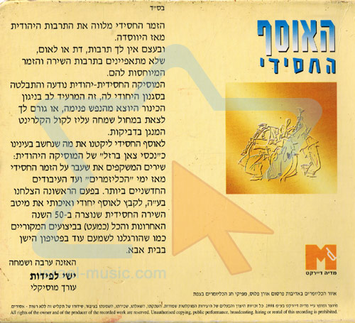 The Chassidic Collection by Various