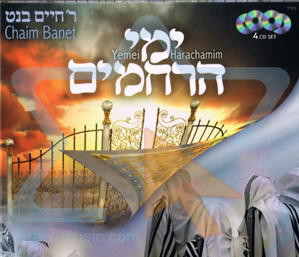Yemei Ha'rachamim by Rabbi Chaim Banet