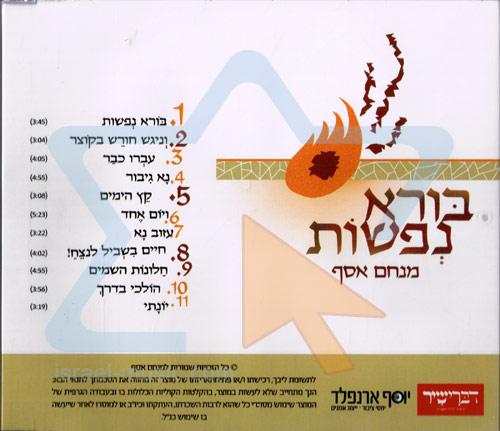 Boreh Nefashot by Menachem Assaf
