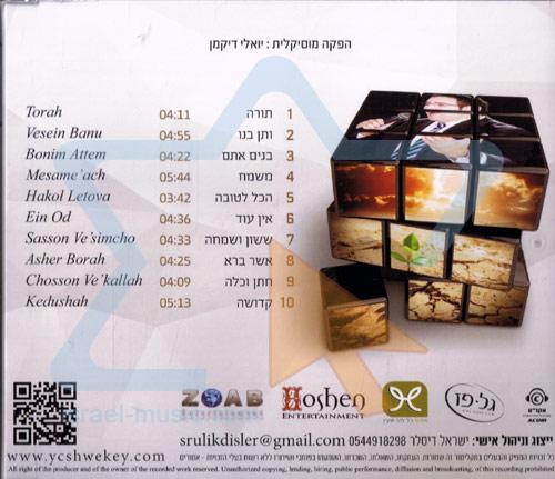 Hakol Letova by Yosef Chaim Shwekey
