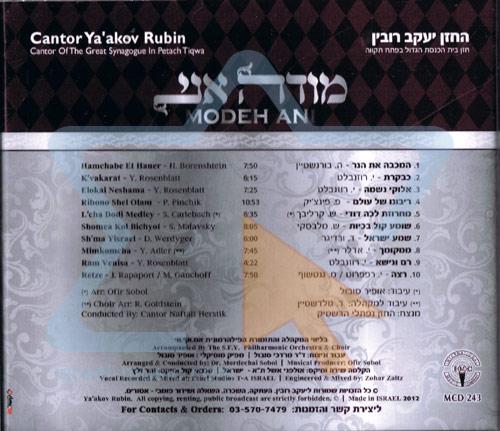 Modeh Ani by Cantor Yaakov Rubin