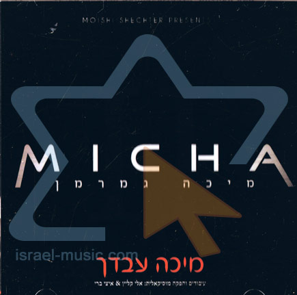 Micha Avdecha by Micha Gamerman