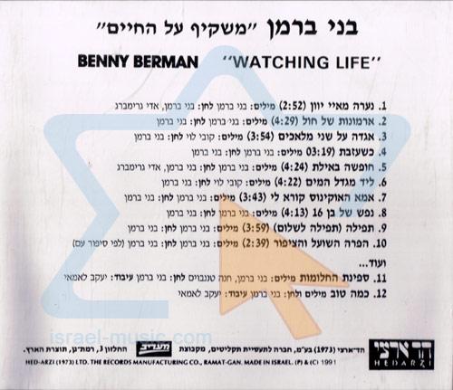 Watching Life by Benny Berman