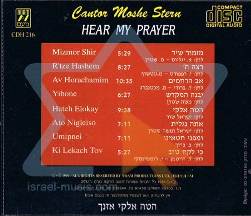 Hear My Prayer by Cantor Moshe Stern