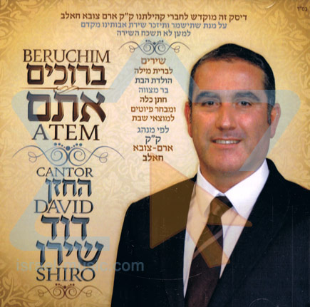 Beruchim Atem by Cantor David Shiro