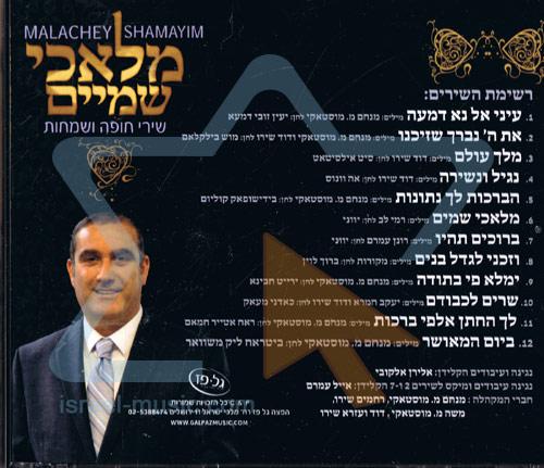 Malachey Shamayim by Cantor David Shiro