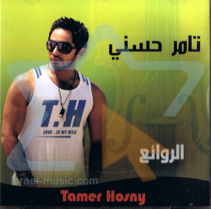 Tamer Hosny Par Tamer Hosny