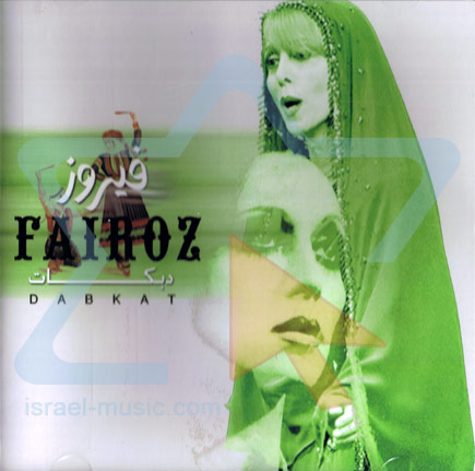 Dabkat by Fairuz
