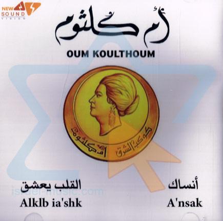 Alklb - Ia'shk Par Oum Kolthoom