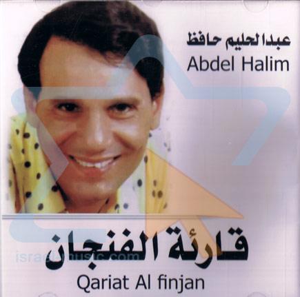 Qariat Al Finjan by Abdel Halim Hafez