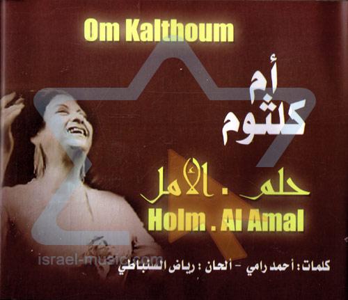 Holm. Al Amal by Oum Kolthoom