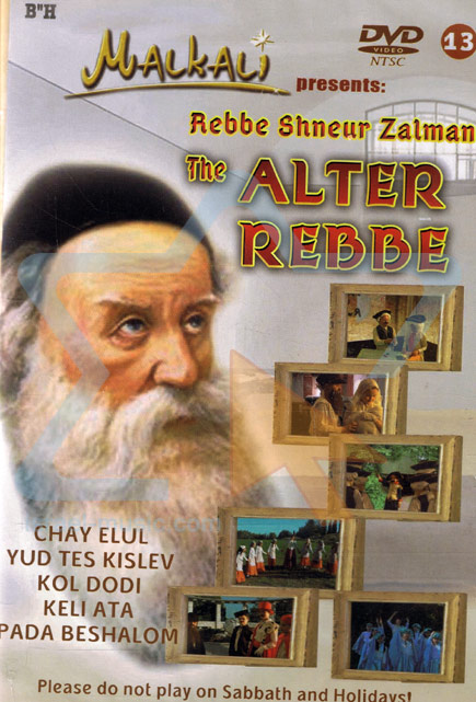 Rebbe Shneur Zalman The Alter Rebbe (English) Par Malkali