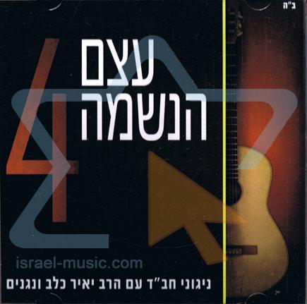 Etzem Ha'neshama 4 Por Rabbi Yair Kalev