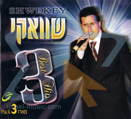 The Original Albums Vol. 2 - Yaakov Shwekey