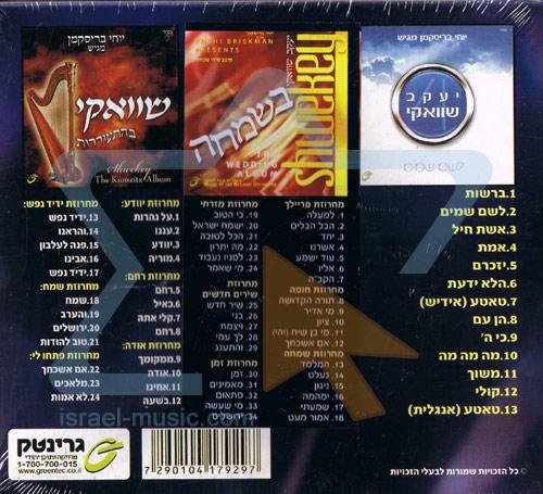 The Original Albums Vol. 2 لـ Yaakov Shwekey