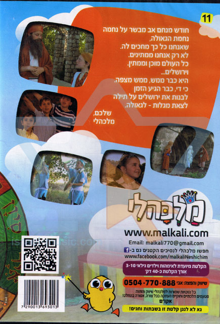 Shemesh Ve'nemesh Vol.11 - Around The World (Hebrew) Par Malkali
