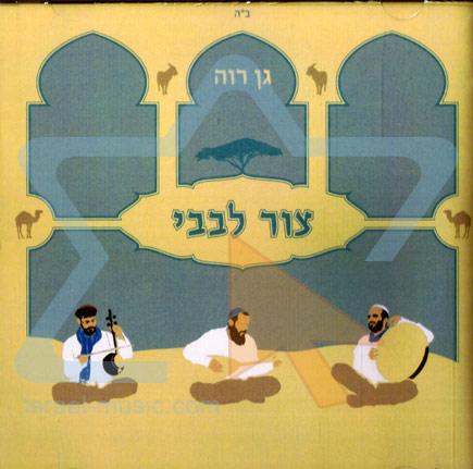 Tzur Levavi by Gan Raveh Ansamble