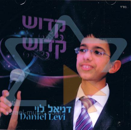 Kadosh Kadosh by Daniel Levi