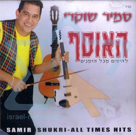 All Times Hits لـ Samir Shukri