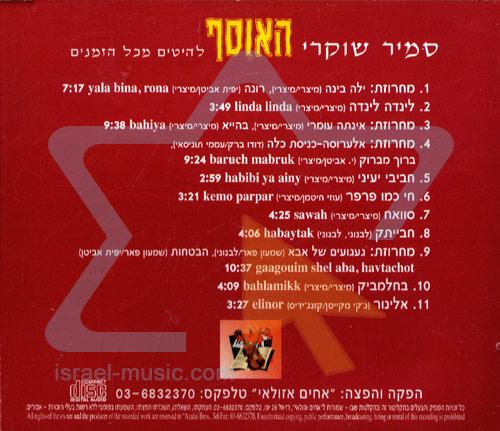 All Times Hits by Samir Shukri