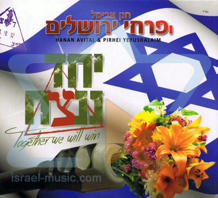 Together We Will Win by Jerusalem Flowers