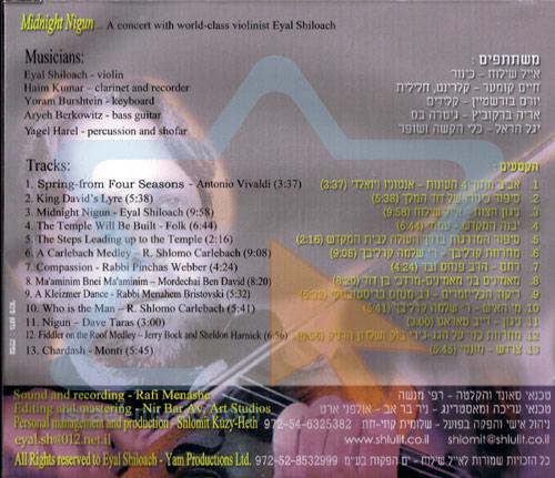 Midnight Nigun by Eyal Shiloach