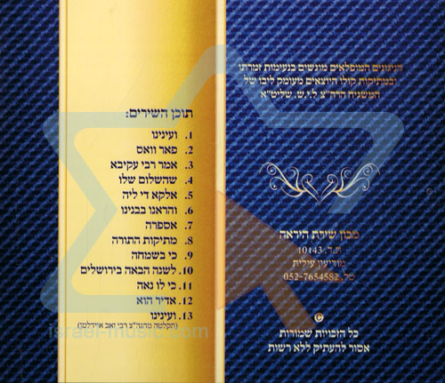 Nigunei Kodesh as sung by Boruch Ber Leibowitz - Part 2 by Shir Hallel Choir
