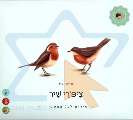 Song Birds by Tzurit Yair