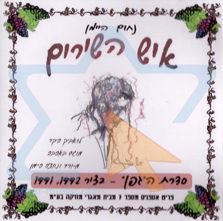 The Songs Man (Ish Ha'shirim) by Nachum (Nahtche) Heiman