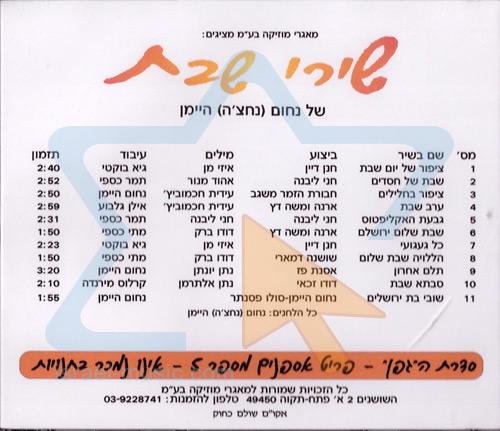 Nachum Heiman Shabbat Songs by Nachum (Nahtche) Heiman