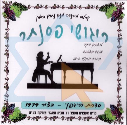 Emotional Piano (Rigushei Psanter) by Nachum (Nahtche) Heiman