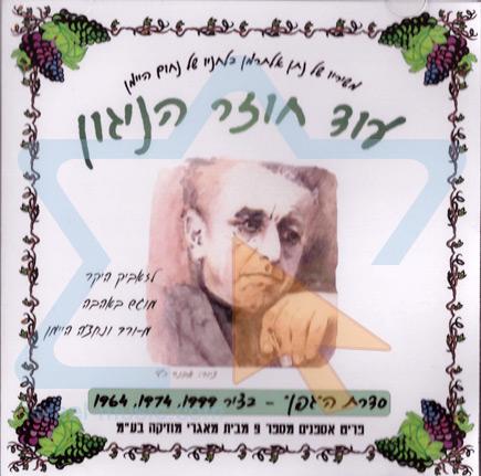 Od Chozer HaNigun Par Nachum (Nahtche) Heiman