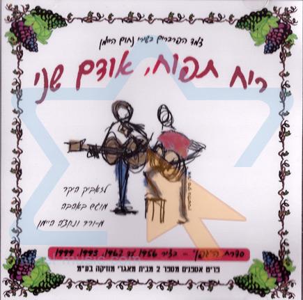 Reiach Tapuach Odem Shani by Nachum (Nahtche) Heiman