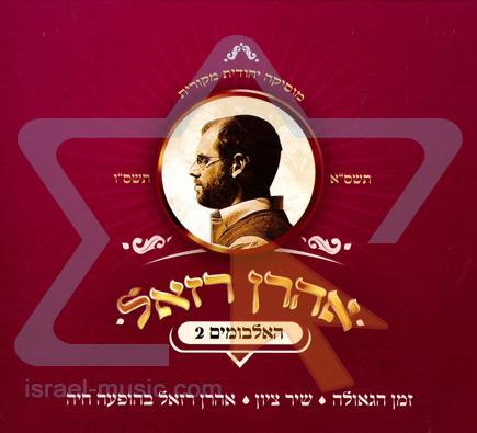 The Original Albums Vol. 2 by Aharon Razel