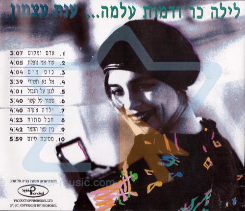 Laila Kar Ve'dmout Alma... by Anat Atzmon