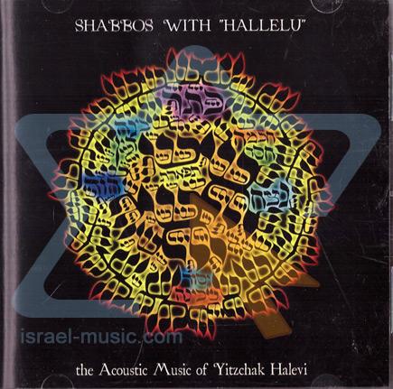 Shabbos With Hallelu by Yitzchak Halevi